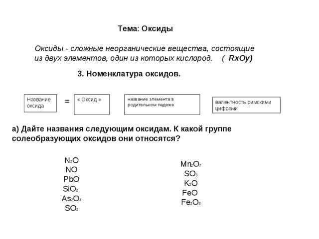 Тема: Оксиды Оксиды - сложные неорганические вещества, состоящие из двух элем...