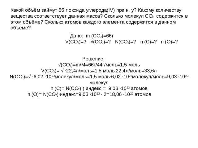 Какой объём займут 66 г оксида углерода(IV) при н. у? Какому количеству вещес...