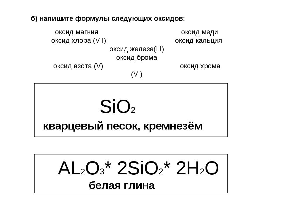 б) напишите формулы следующих оксидов: оксид магния оксид меди оксид хлора (V...