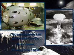 Первая советская атомная бомба. Испытана: 29 августа 1949г.