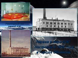 Первая в мире АЭС построена в 1954 году в городе Обнинске Реакторный зал перв
