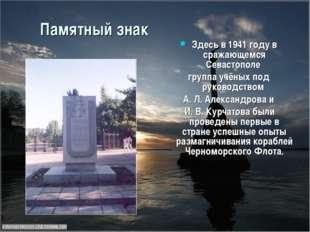 Памятный знак Здесь в 1941 году в сражающемся Севастополе группа учёных под р