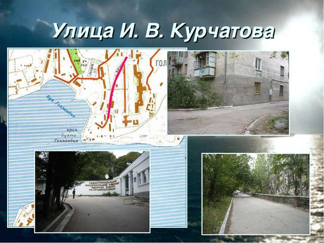 Улица И. В. Курчатова