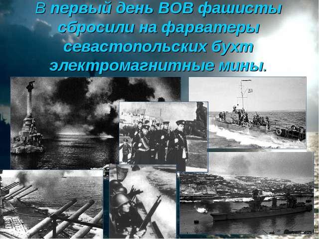 В первый день ВОВ фашисты сбросили на фарватеры севастопольских бухт электром...