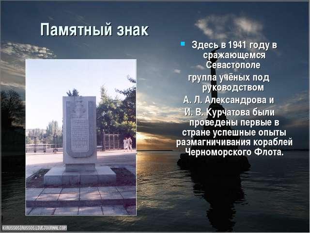 Памятный знак Здесь в 1941 году в сражающемся Севастополе группа учёных под р...