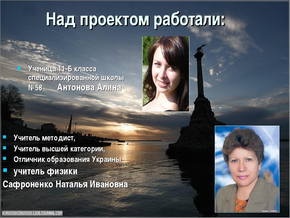 Ученица 11-Б класса специализированной школы №58 Антонова Алина Учитель метод...