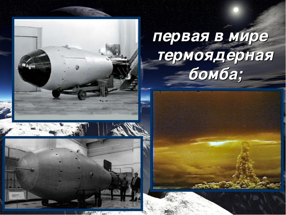 первая в мире термоядерная бомба;