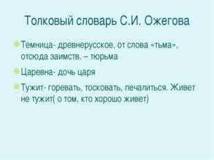 Толковый словарь С.И. Ожегова Темница- древнерусское, от слова «тьма», отсюда