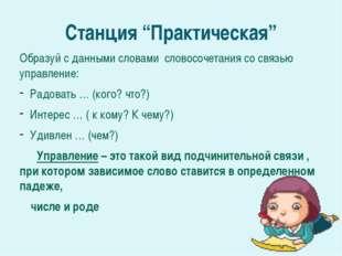 """Станция """"Практическая"""" Образуй с данными словами словосочетания со связью упр"""