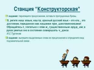 """Станция """"Конструкторская"""" 1 задание: перепишите предложение, вставьте пропуще"""