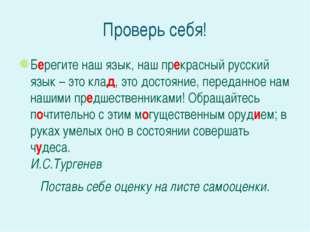 Проверь себя! Берегите наш язык, наш прекрасный русский язык – это клад, это