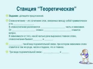 """Станция """"Теоретическая"""" Задание: допишите предложения. Словосочетание – это с"""