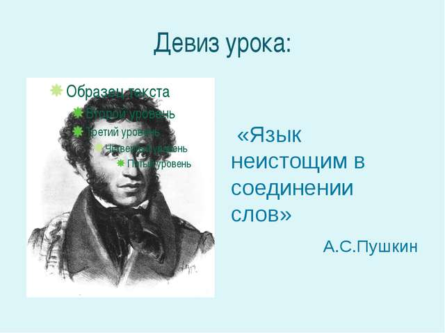 Девиз урока: «Язык неистощим в соединении слов» А.С.Пушкин