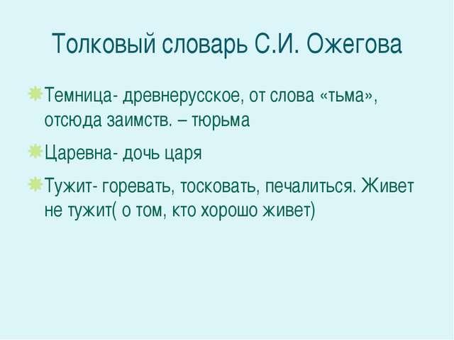 Толковый словарь С.И. Ожегова Темница- древнерусское, от слова «тьма», отсюда...