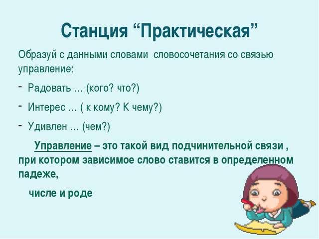 """Станция """"Практическая"""" Образуй с данными словами словосочетания со связью упр..."""