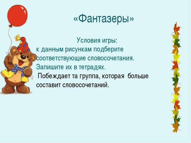 «Фантазеры» Условия игры: к данным рисункам подберите соответствующие словос...