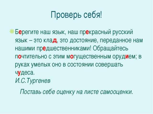 Проверь себя! Берегите наш язык, наш прекрасный русский язык – это клад, это...