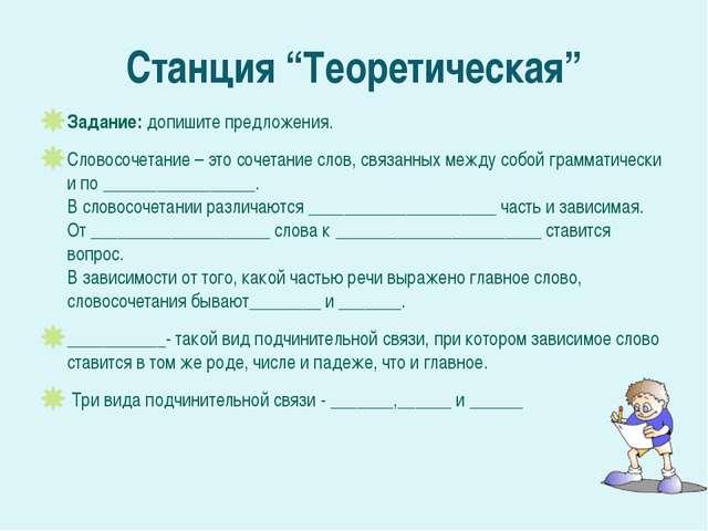 Разбор словосочетаний для 5 класса