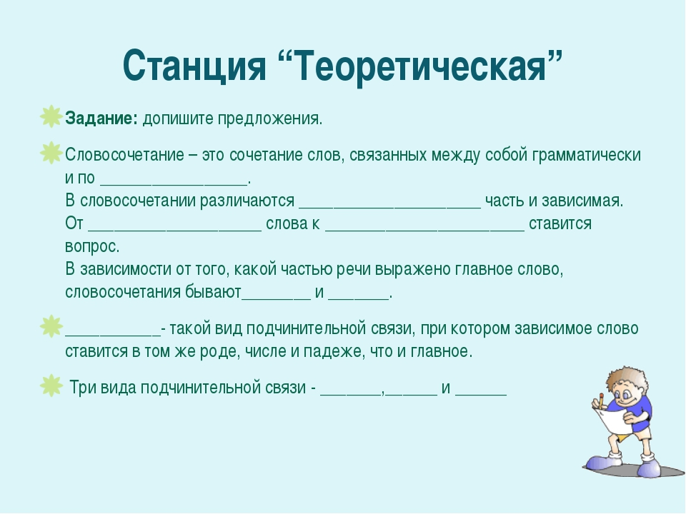"""Станция """"Теоретическая"""" Задание: допишите предложения. Словосочетание – это с..."""