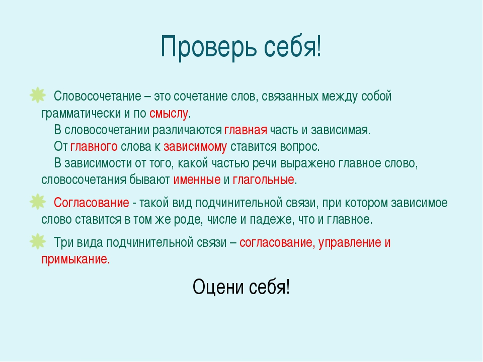 Проверь себя! Словосочетание – это сочетание слов, связанных между собой грам...