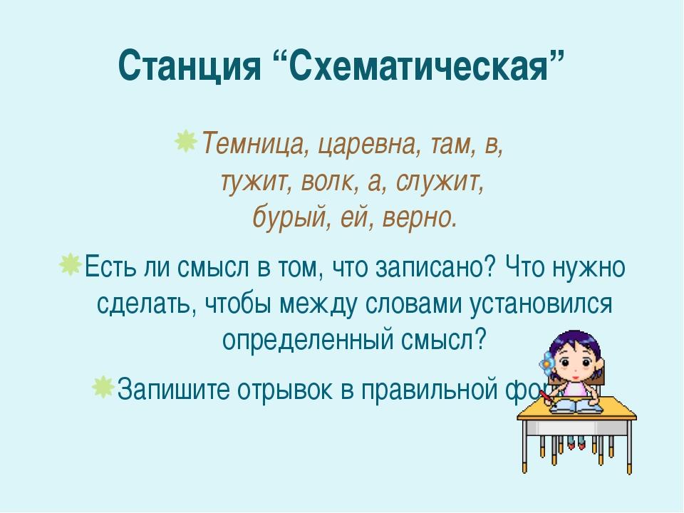"""Станция """"Схематическая"""" Темница, царевна, там, в, тужит, волк, а, служит, бур..."""