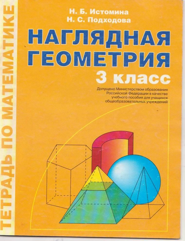 3 геометрия гармония класс наглядная гдз