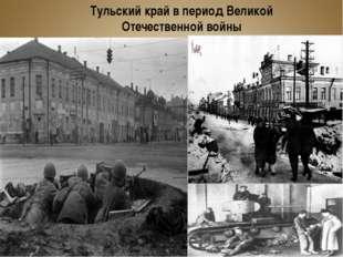 Тульский край в период Великой Отечественной войны