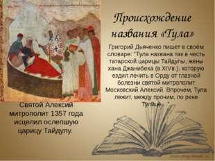 Происхождение названия «Тула» СвятойАлексий митрополит 1357года исцелил осл