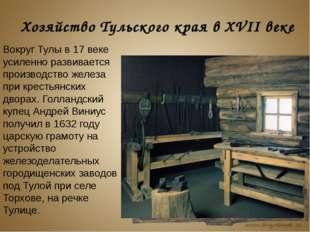 Вокруг Тулы в 17 веке усиленно развивается производство железа при крестьянск