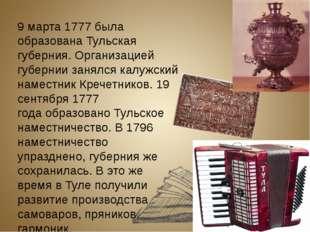 9 марта 1777была образованаТульская губерния. Организацией губернии занялс