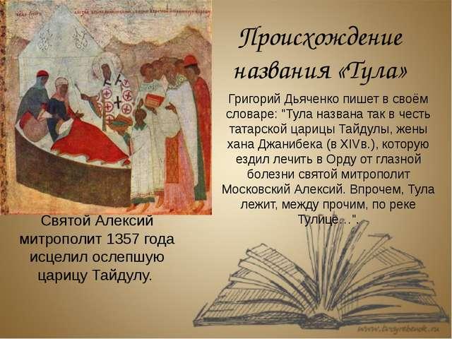 Происхождение названия «Тула» СвятойАлексий митрополит 1357года исцелил осл...