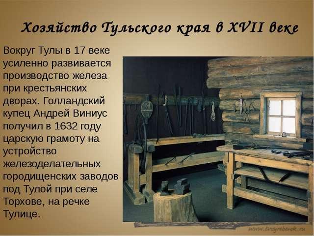 Вокруг Тулы в 17 веке усиленно развивается производство железа при крестьянск...