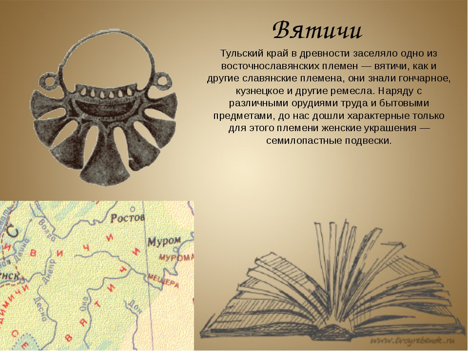 Вятичи Тульский край в древности заселяло одно из восточнославянских племен —...