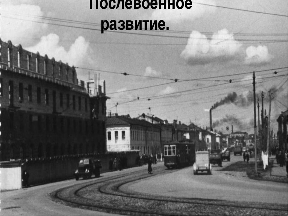 Послевоенное развитие.