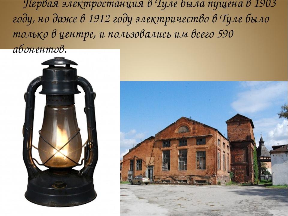 Первая электростанция в Туле была пущена в 1903 году, но даже в 1912 году эле...