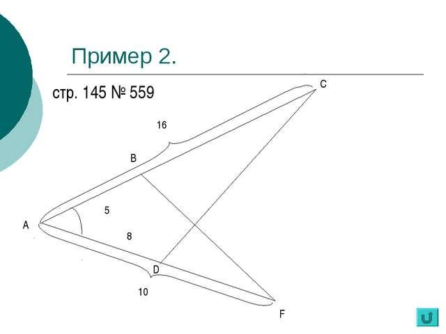 Пример 2. стр. 145 № 559