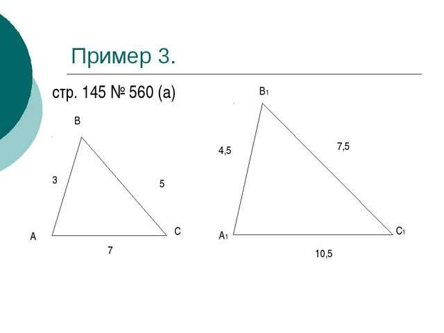 Пример 3. стр. 145 № 560 (а)