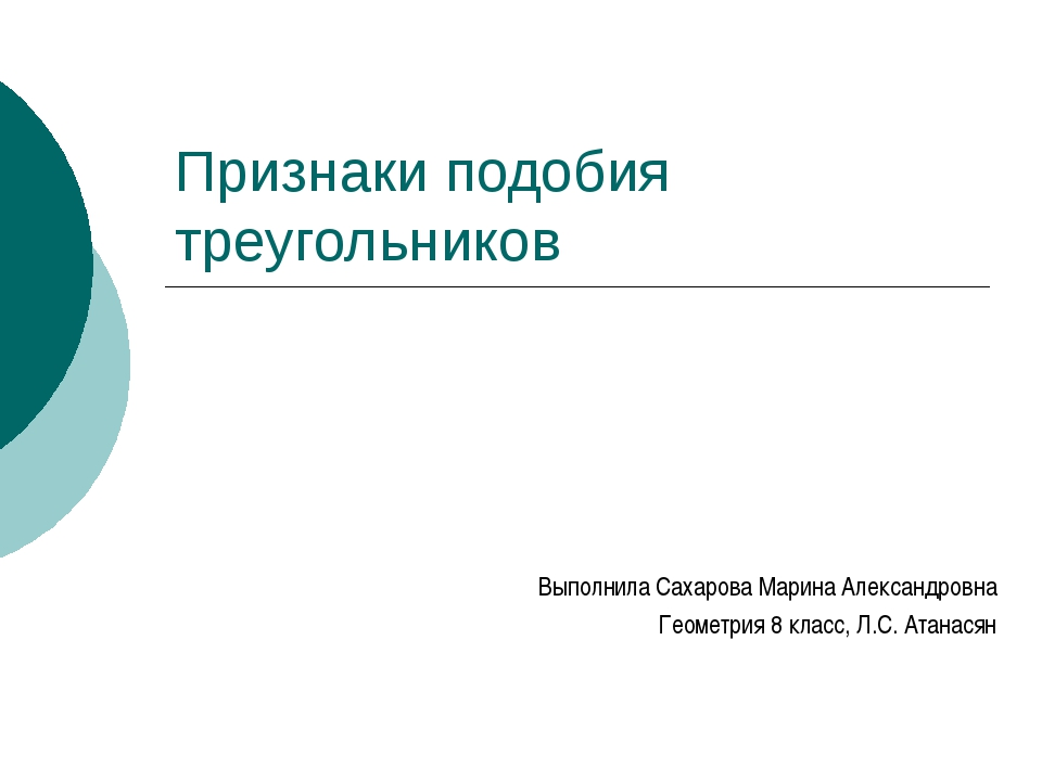 Признаки подобия треугольников Выполнила Сахарова Марина Александровна Геомет...