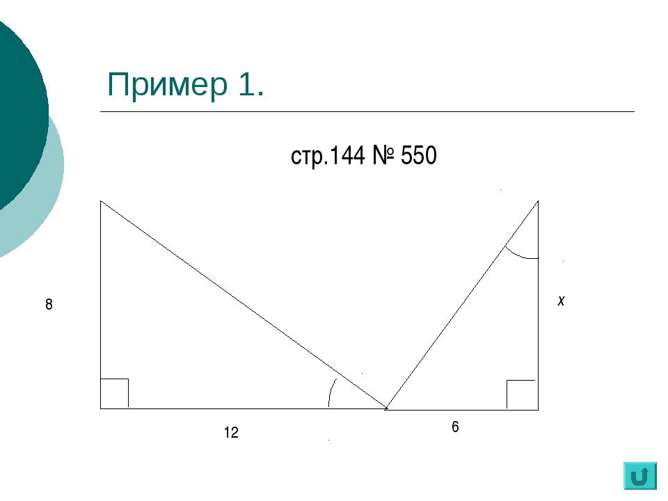 Пример 1. стр.144 № 550