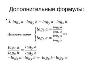 Дополнительные формулы: