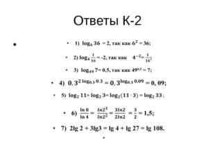 Ответы К-2