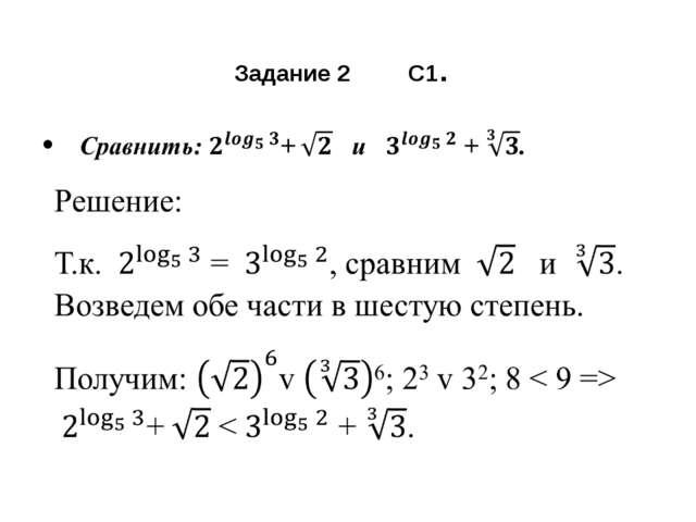 Задание 2 С1.