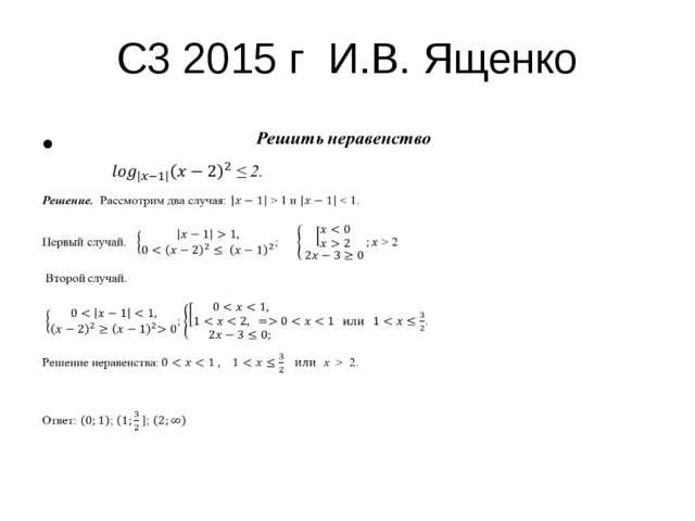 С3 2015 г И.В. Ященко