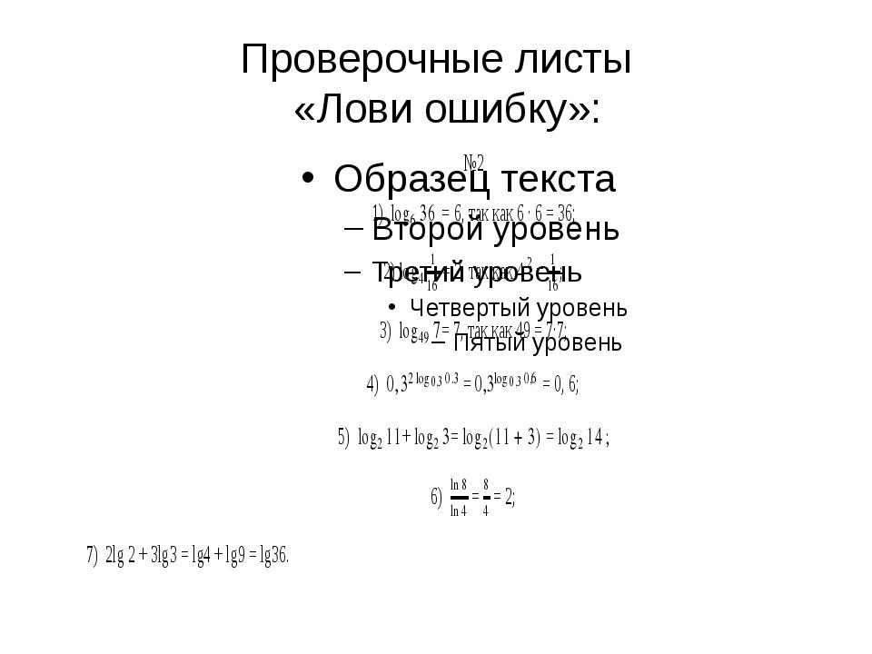 Проверочные листы «Лови ошибку»: