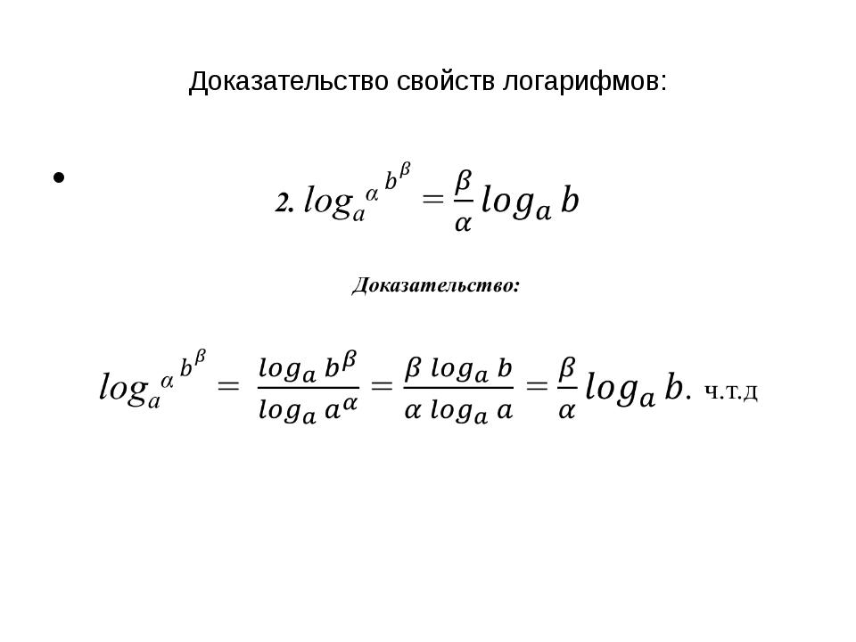 Доказательство свойств логарифмов: