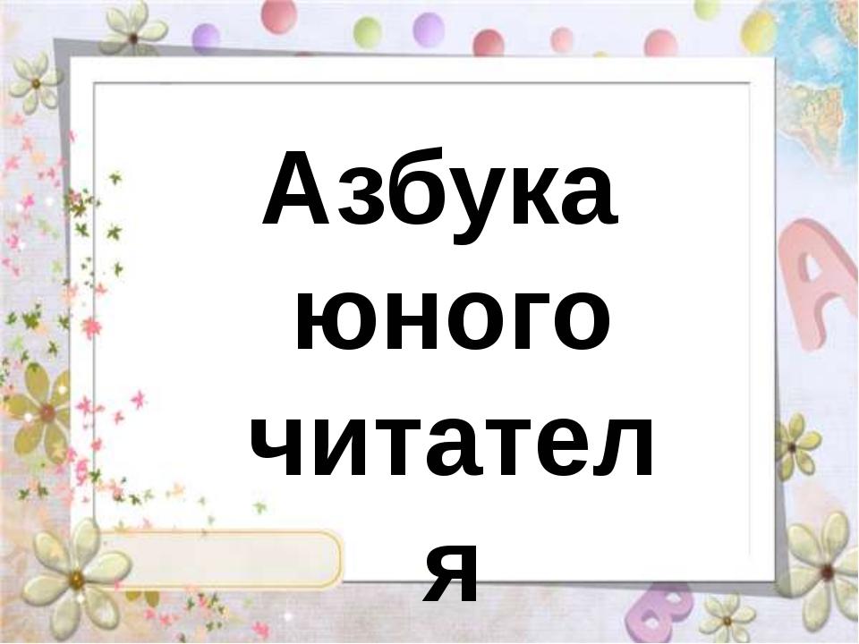 Азбука Азбука юного читателя