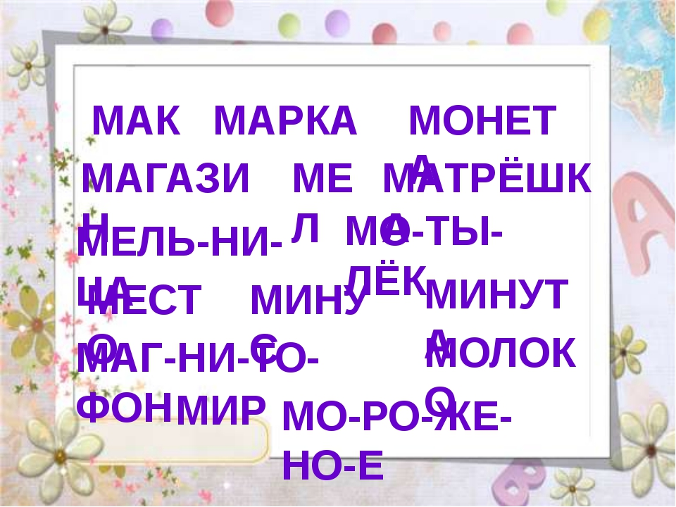МАК МАРКА МОНЕТА МАГАЗИН МЕЛ МАТРЁШКА МЕЛЬ-НИ-ЦА МО-ТЫ- ЛЁК МЕСТО МИНУС МИНУТ...