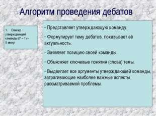 Спикер утверждающей команды (У – 1) – 5 минут Представляет утверждающую кома