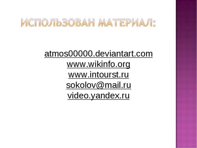 atmos00000.deviantart.com www.wikinfo.org www.intourst.ru sokolov@mail.ru vid...