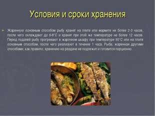Условия и сроки хранения Жаренную основным способом рыбу хранят на плите или
